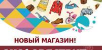 Акция MY FASHION WEEK в магазине ОКСФОРДСТРИТ