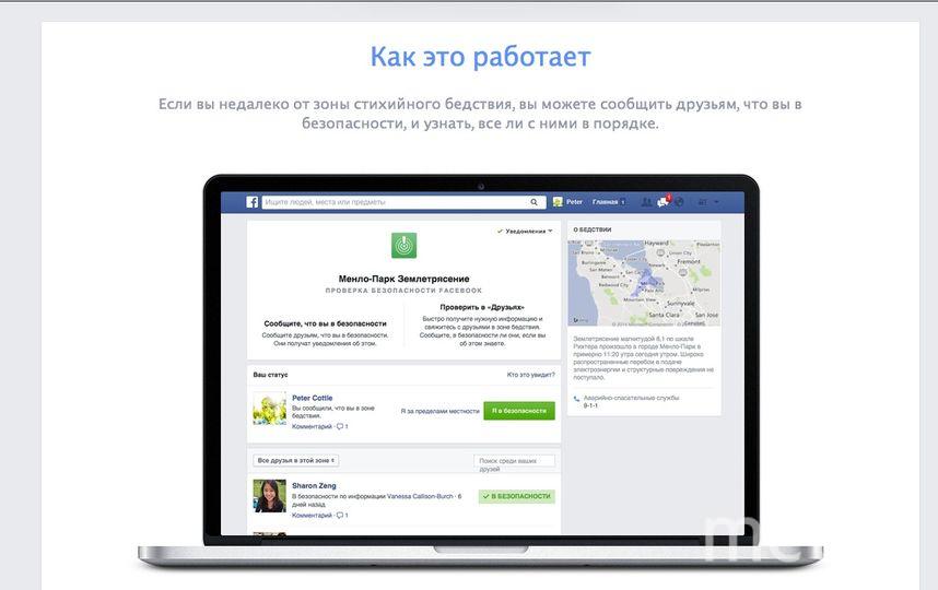 Скриншот страницы Facebook.