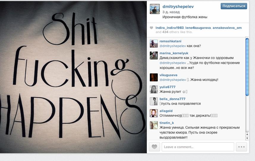 Instagram Дмитрия Шепелева.