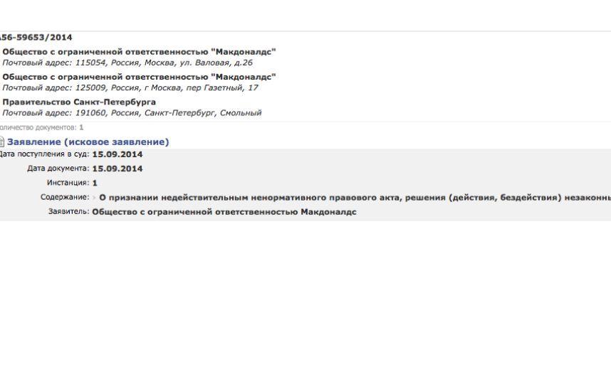 скриншот с spb.arbitr.ru.