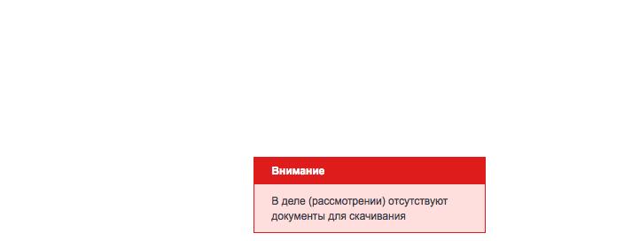 скриншот с kad.arbitr.ru.