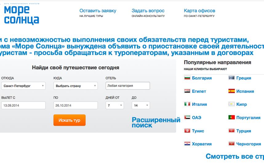 скриншот с moreso.ru.