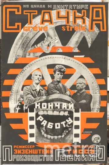 предоставлено организаторами выставки «Киноплакат из собрания Русского музея».