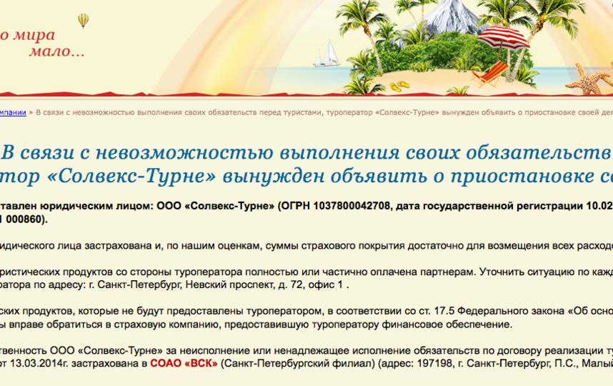 http://www.solvex.travel/novosti-kompanii/solvex-stop.aspx.