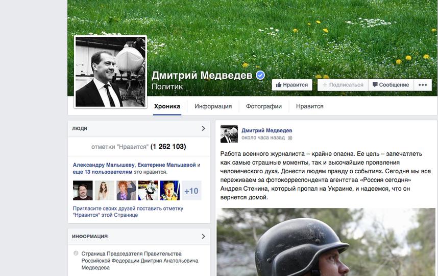 Facebook Дмитрия Медведева.