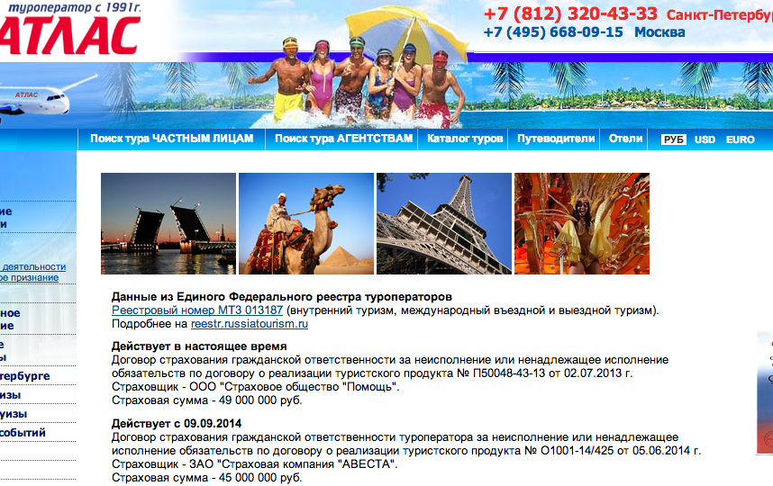 atlastour.ru.