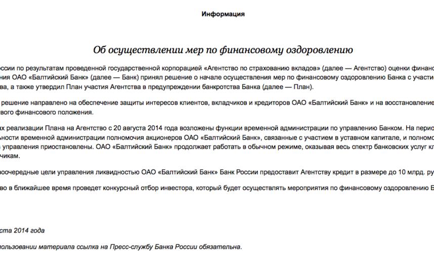 скрин-шот http://www.cbr.ru.