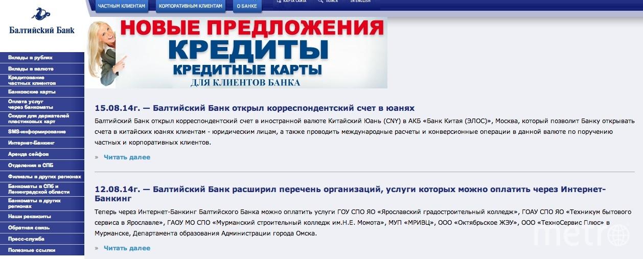 Скриншот с сайта банка.