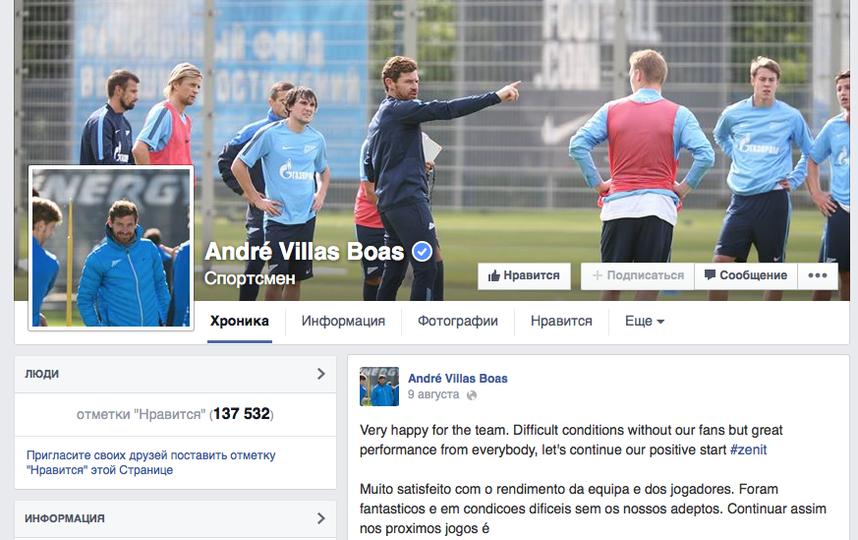 скриншот с facebook.com/officialandrevillasboas.