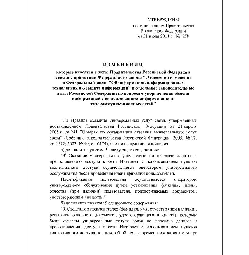 официальный интернет-портал правовой информации.