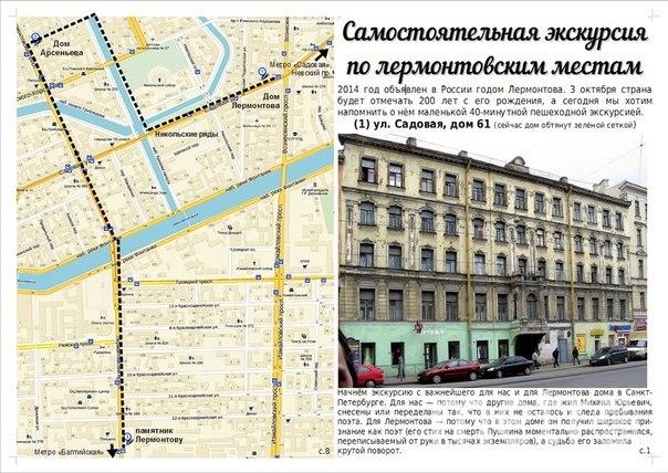 vk.com/dom_lermontova.