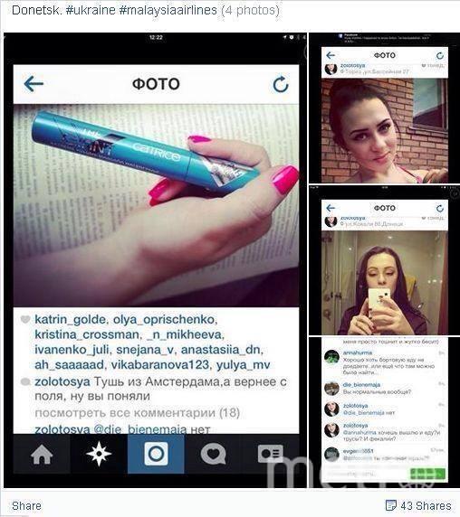 скриншоты из Instagram.
