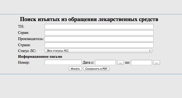 скриншот с сайта roszdravnadzor.ru.