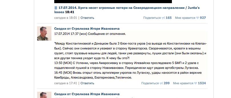 скриншот корреспондента в 22:03.