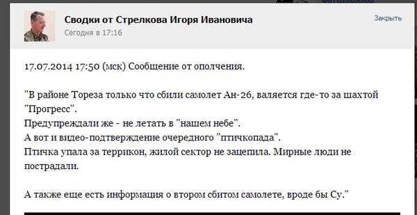 Скриншот пользователей Сети.