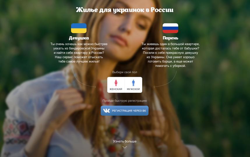 Беженки с украины желающие знакомства