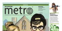 Газета Metro поддерживает эковоинов и предлагает обнимать деревья