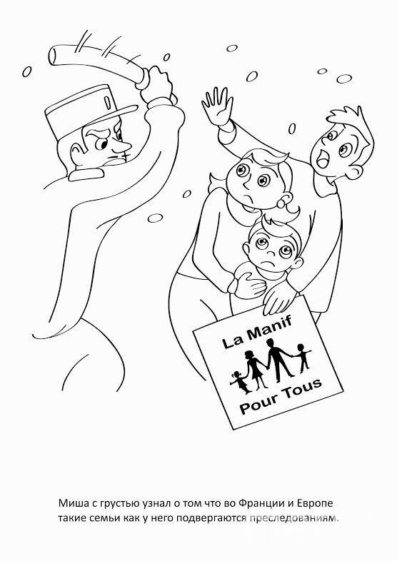 миша с мамами на олимпиаде раскраска может быть