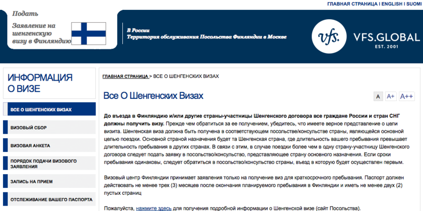 Визовый центр Чипресса официальный сайт в москве