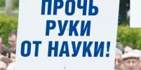 Новосибирским ученым не нужен новый закон о науке