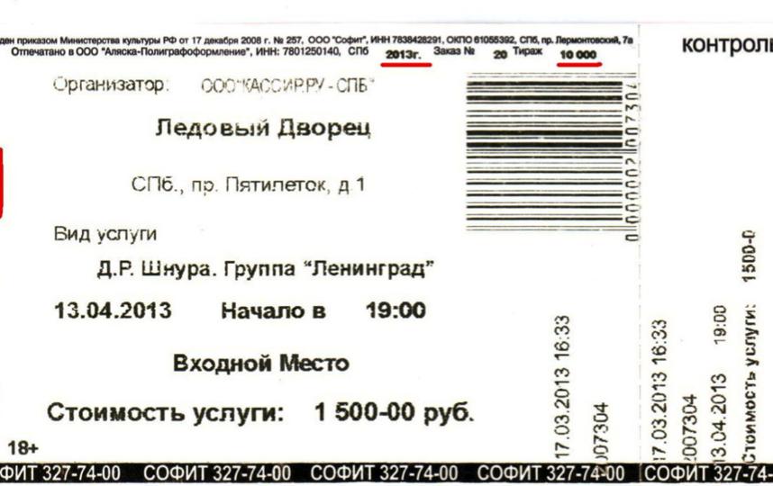 Билеты на концерт проверить подлинность электронный билет в большой театр как выглядит