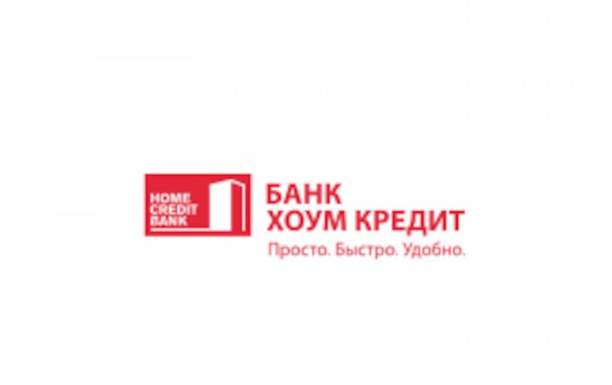 банки хоум кредит в челябинске адреса