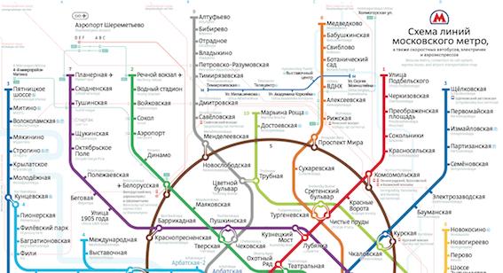 схема метро москва распечатать 2015