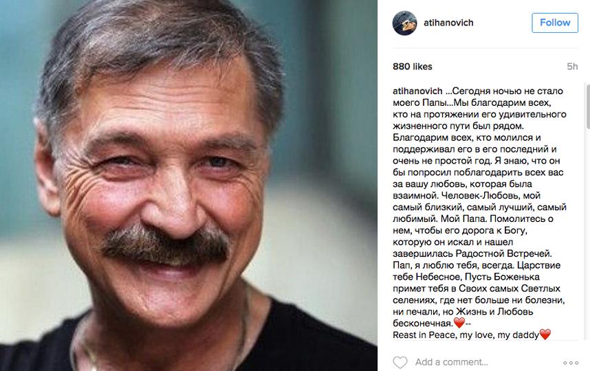 Сообщении от дочери Александра Тихановича. Фото instagram/atihanovich