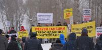 В парке имени Карима Тинчурина проходит митинг вкладчиков