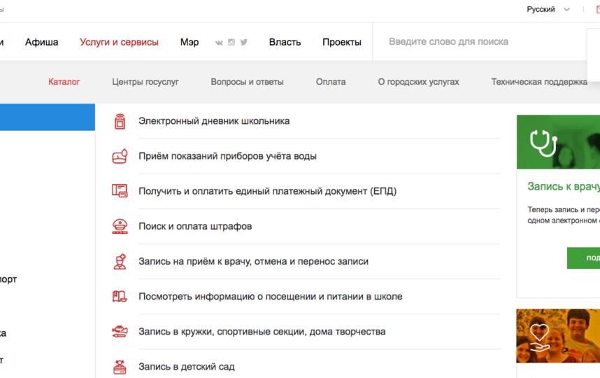 Услуги и сервисы на сайте мэра Москвы. Фото mos.ru