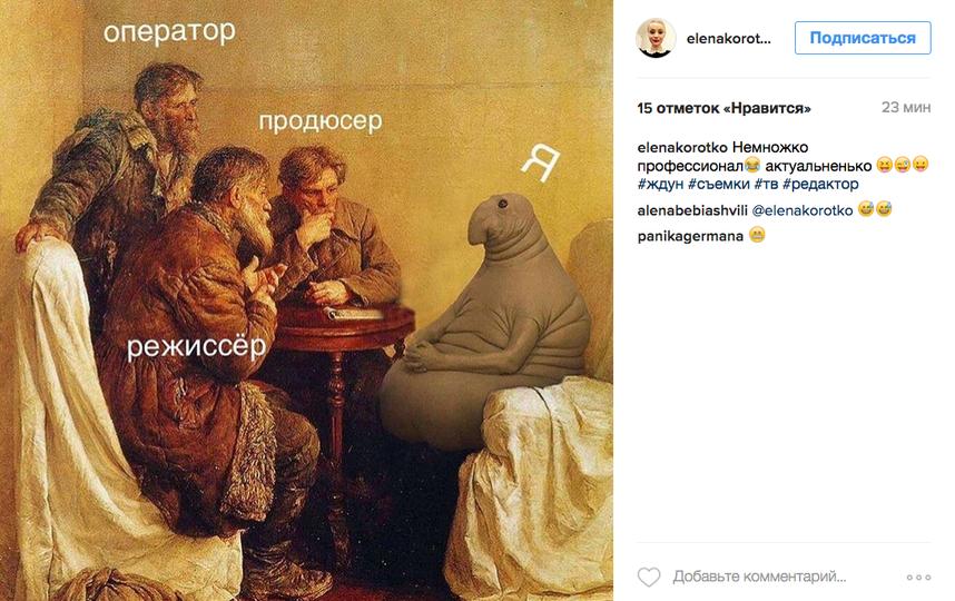 Пухлый Ждун меняет профессию. Фото Instagram/elenakorotko