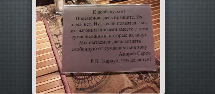 Любителям новой игры тоже досталось. Фото  ivdosug.ru
