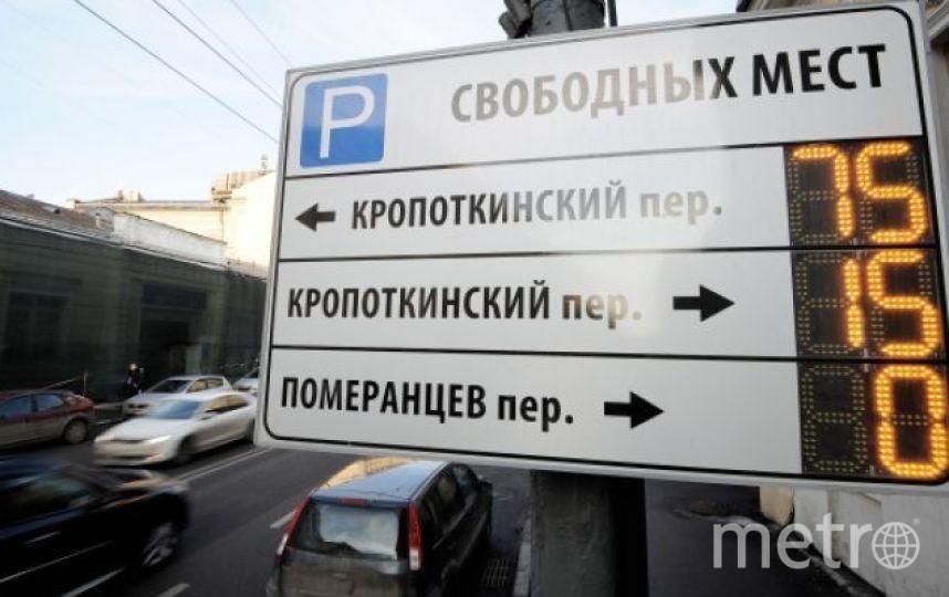 Водители пытаются избежать штрафа за неуплату парковки. Фото РИА Новости