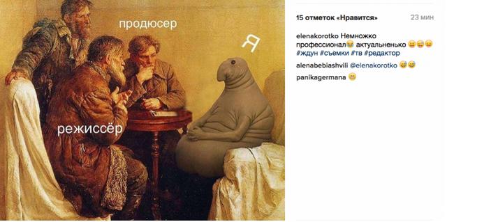 Пухлый Ждун меняет профессию. Фото Фото Instagram/elenakorotko