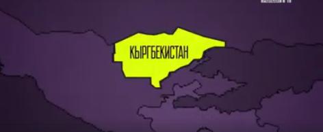 Кыргбекистан. Фото Скриншот ролика с опросом