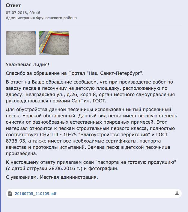Спор о качестве песка заставил петербургских чиновников слепить из него куличи. Фото Скриншот/Наш Санкт-Петербург