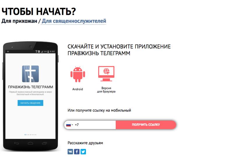 """""""Правжизнь"""" доступен для пользователей ПК и Android. Фото pravzhizn.ru"""