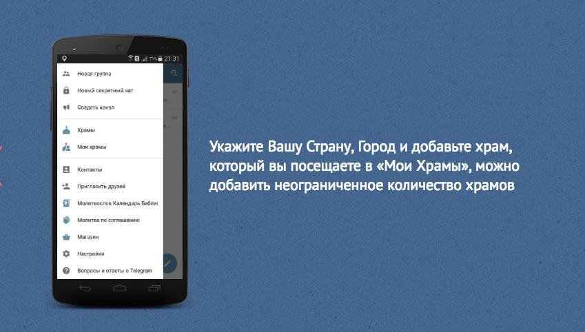 """Правжизнь Telegram"". Фото pravzhizn.ru"