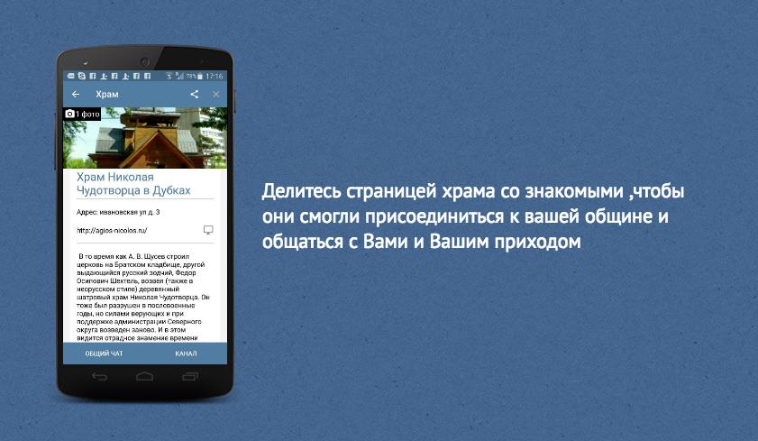 """Православный мессенджер """"Правжизнь Telegram"""". Фото pravzhizn.ru"""