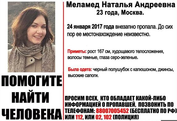 "Сообщение о пропаже Натальи Меламед. Фото ""Лиза Алерт"""