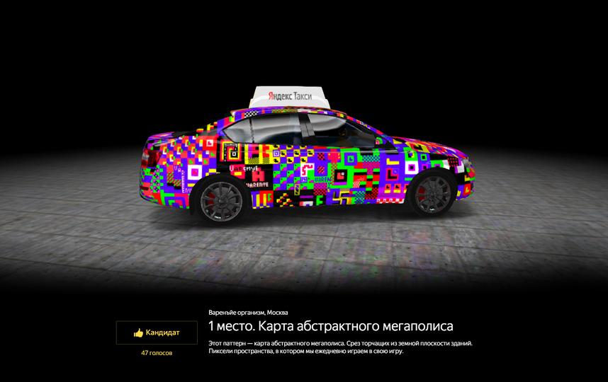 Победитель. Фото Яндекс.Такси