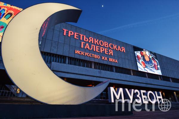 Третьяковская галерея. Фото РИА Новости