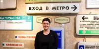 Анна Сирота: Газета Metro. Искусство быть первым