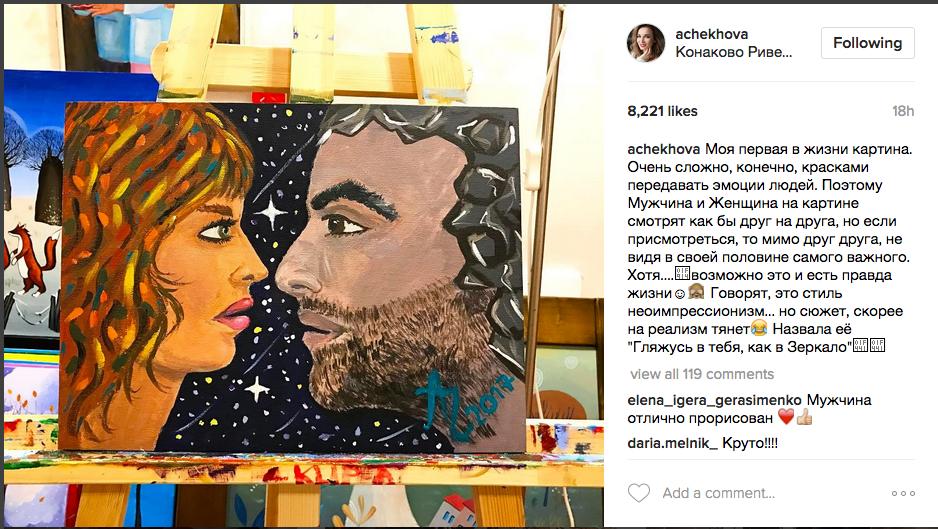 """Анфиса Чехова подписала картину """"Гляжусь в тебя, как в Зеркало"""". Фото скриншот из Instagram Анфисы Чеховой"""