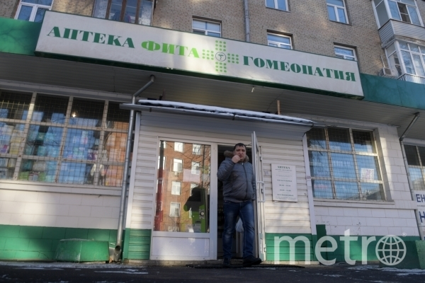 Человек выходит из гомеопатической аптеки (архивное фото). Фото РИА Новости