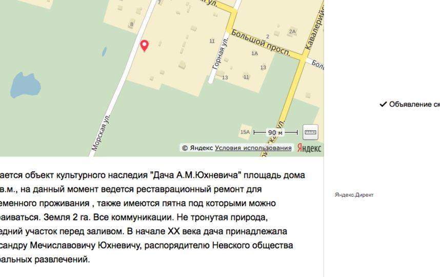 В Ленобласти продается дача-объект культурного наследния. Фото Скриншот avito.ru