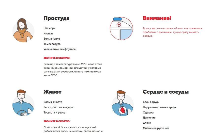 """Сервис работает через сайт и приложение для мобильного телефона. Фото """"Metro"""""""