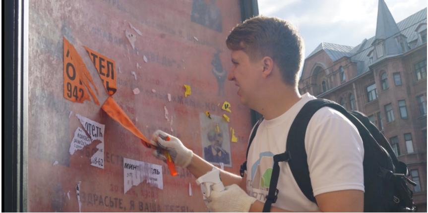 Волонтеры борются с объявлениями. Фото gov.spb.ru