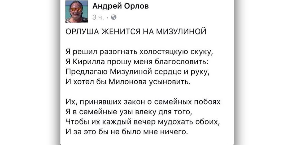 Стихотворение Орлуши. Фото www.instagram.com/xenia_sobchak