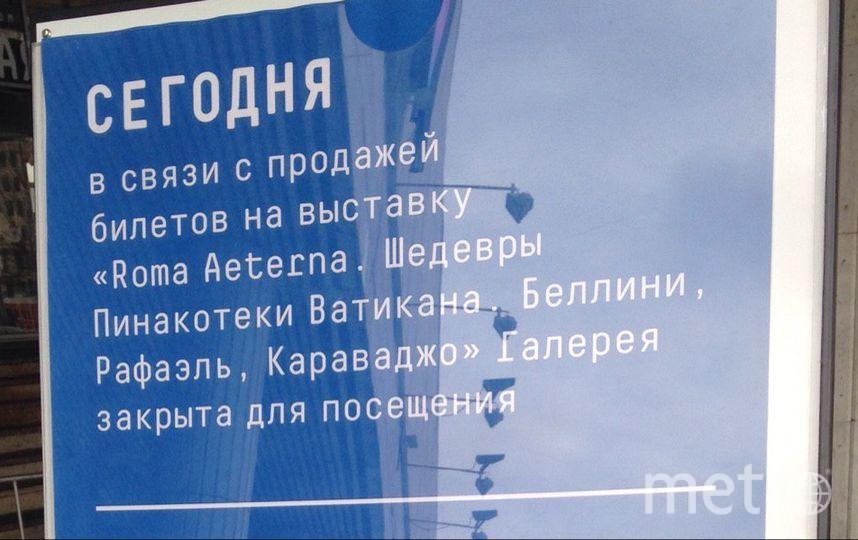 """Объявление на Третьяковке в Москве. Фото Василий Кузьмичёнок, """"Metro"""""""
